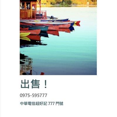 0975-595777中華電信無約超好記尾數777門號