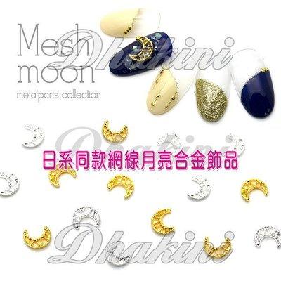 《日系同款網線月亮合金飾品》~AZ777、AZ778兩款日本流行美甲產品