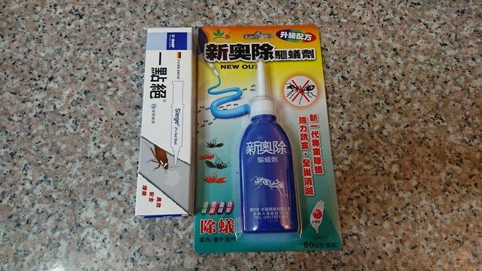 一點絕 5g蟑螂藥+新奧除驅蟻劑 螞蟻藥 2件優惠組合價