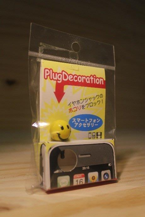 (I LOVE樂多)日本進口 PLUG DECORATION 微笑臉 耳機塞 送人自用兩相宜