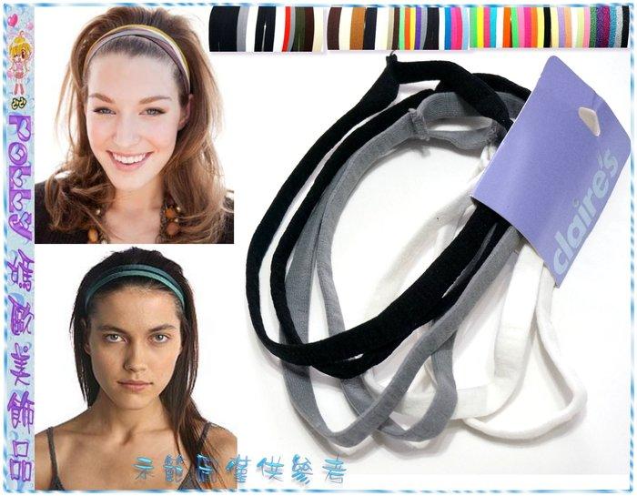 ☆POLLY媽☆歐美claire's霓彩、黑白紅藍綠…6條一組針織棉質彈性髮帶~12組色系