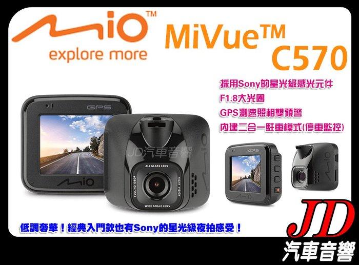 【JD 新北 桃園】MIO MiVue™ C570 行車記錄器 Sony星光級感光元件 F1.8大光圈 HD 1080P