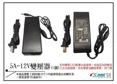 【招財貓LED】無框(水晶)超薄燈箱專用- 5A-12V變壓器(1個)