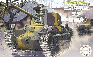 富士美 Q版 蛋坦克 拼裝模型 10式中戰車 長炮塔 76324