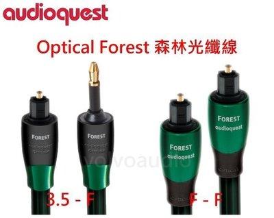【高雄富豪音響】美國線聖 Audioquest Optical Forest 森林 光纖線 0.75M (F-F)