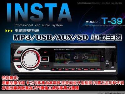 音仕達汽車音響【T-39】MP3/USB/AUX/SD 音響主機 可資料夾選歌 無碟機 52W *4大功率 直購價:750元