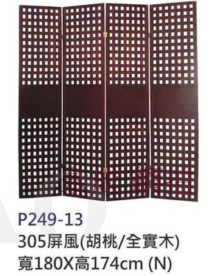 高雄 永成 全 新 305屏風 /家用屏風/隔間屏風/ 實木屏風/胡桃色屏風-無自取