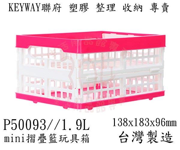 【304】(滿額享免運/不含偏遠地區&山區)聯府 P5-0093 mini摺疊籃(粉)玩具箱 收納籃 收納箱