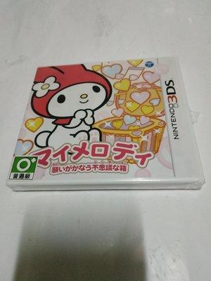 請先詢問庫存量~ 3DS 美樂蒂 實現願望的不可思議箱子 NEW 2DS 3DS LL N3DS LL 日規主機專用
