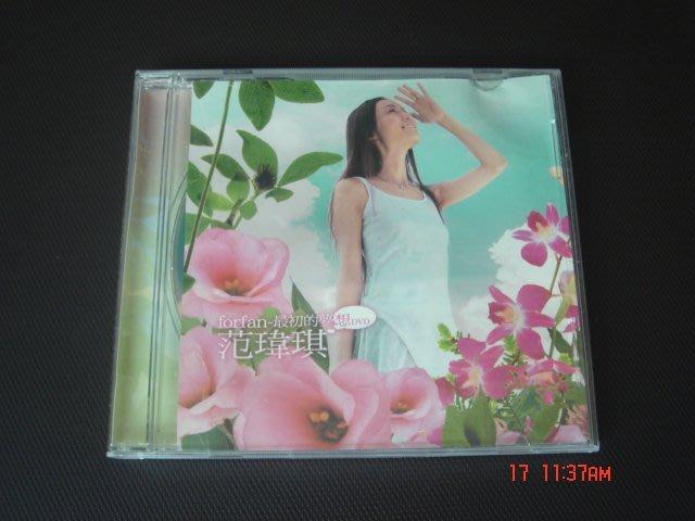 【華語音樂珍藏】CD 范瑋琪 范范 最初的夢想