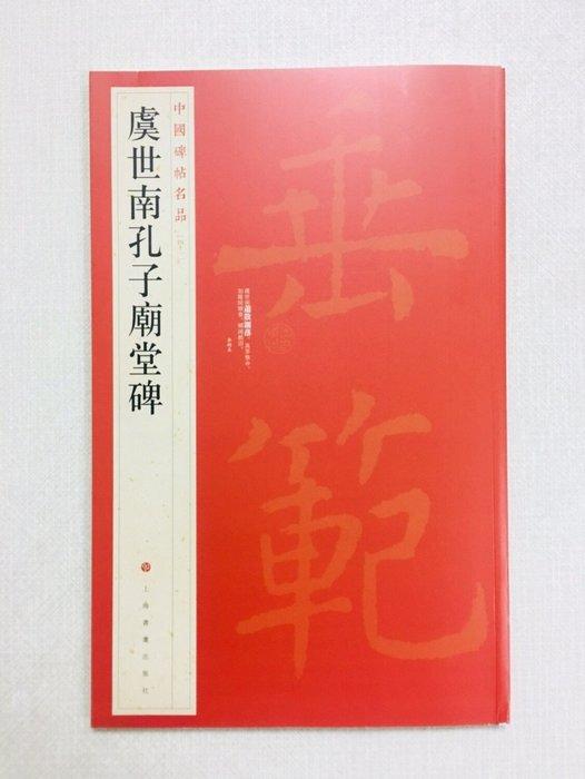 正大筆莊~『41 虞世南孔子廟堂碑』 中國碑帖名品系列 上海書畫出版社 (500044)