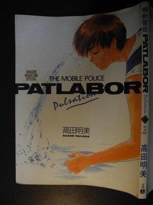 The mobile police Patlabor pulsation 高田明美畫集 │ 尖端 │編號:G1