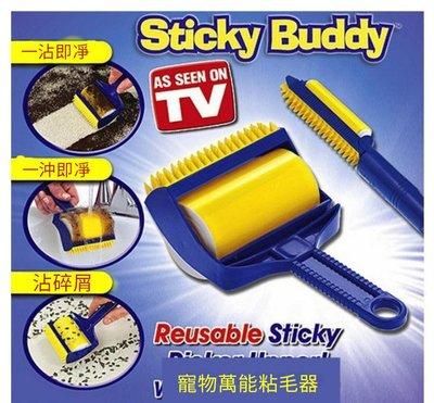 可重複使用 萬用除塵除毛刷 粘性滾筒 寵物刷 除塵貼 可清洗【HH26】