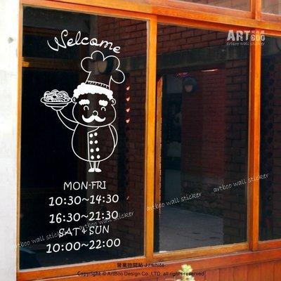 阿布屋壁貼》營業時間貼J-M‧ 廚師西餐酒吧 防水防曬店面櫥窗使用簍空訂製貼紙.