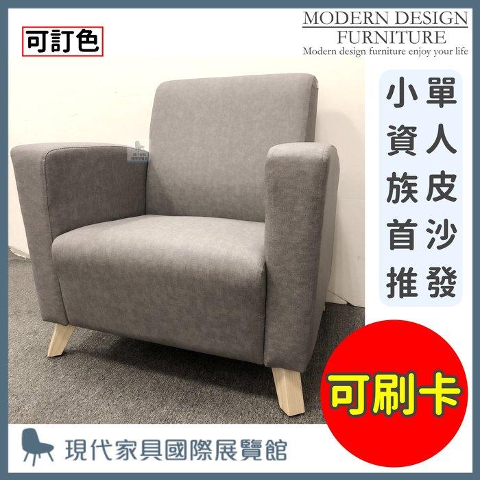 現代家具國際展覽館=沃奇單人皮質沙發-另有1+2+3可選擇(可訂色)【可刷卡】