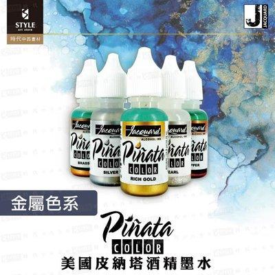 【時代中西畫材】美國 皮納塔 酒精墨水 Piñata Alcohol Ink 金屬色系 14.75ml/0.5oz