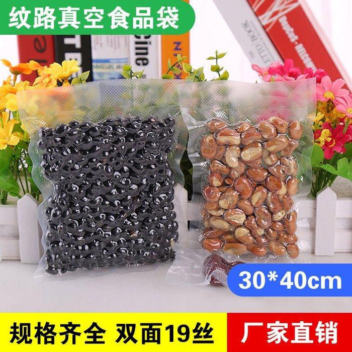 禧禧雜貨店 紋路真空袋食品 網紋真空塑料包裝袋 透明塑封30*40CM方片袋(規格不同下單請詢價)