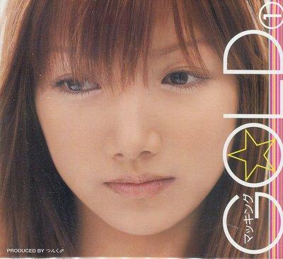 【嘟嘟音樂坊】後藤真希 Maki Goto - Making GOLD 1  日本版