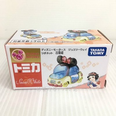 【HAHA小站】DS59515 麗嬰 日本 TOMICA 多美小汽車 Disney 迪士尼 JW粉鑽蝴蝶結小車 白雪公主