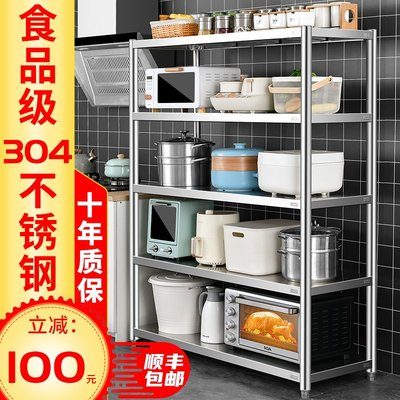 格格巫304不銹鋼置物架落地多層廚房儲物架陽臺收納貨架多功能柜子5五層