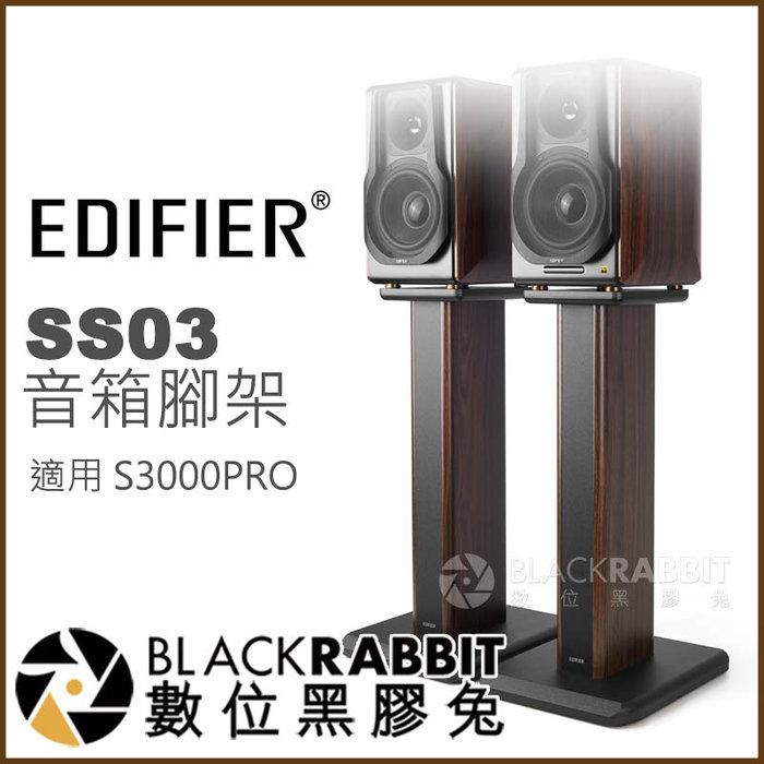 數位黑膠兔【 EDIFIER SS03 音箱 腳架 適用 S3000PRO 】 喇叭 音響 放置 桌架 立架 托盤 托架
