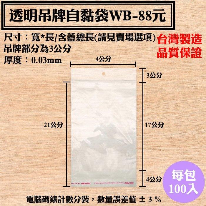 【透明吊牌自黏袋-WB-140270,88元】100入/包,吊牌袋、OPP吊掛袋、飾品吊牌袋、工廠直營可訂做