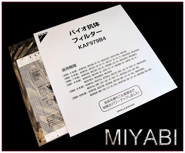 日本大金DAIKIN空氣清淨機~生化抗體濾紙