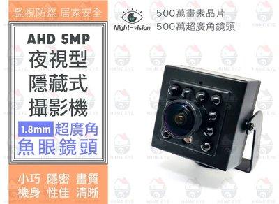 500萬畫素 隱密不見光 夜視型 高清 500萬魚眼鏡頭 1.8mm  超廣角 針孔攝影機 隱藏監視器 提款機 夜間針孔