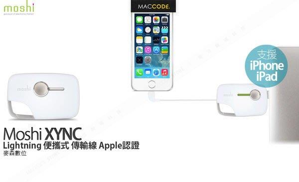 Moshi Xync 便攜式 Lightning傳輸線 10cm Apple認證 iOS專用 全新 現貨 含稅 免運