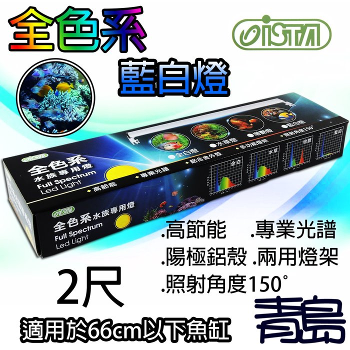 B。。。青島水族。。。IL-412-B台灣ISTA伊士達-LED全色系 跨燈 高節能==藍白燈/60cm/2尺