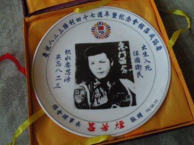 慶祝823砲戰勝利47周年紀念瓷盤--國軍--金門