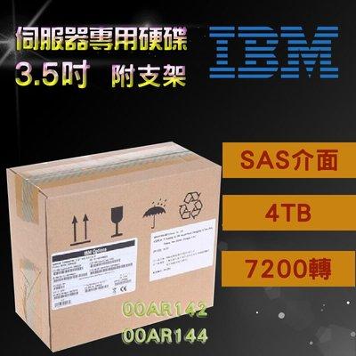 全新盒裝 IBM 00AR142 00AR144 4TB 7200轉 SAS介面 3.5吋 V7000伺服器硬碟