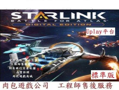 PC版 中文版 肉包 Uplay 銀河聯軍:阿特拉斯之戰 標準版 Starlink: Battle for Atlas