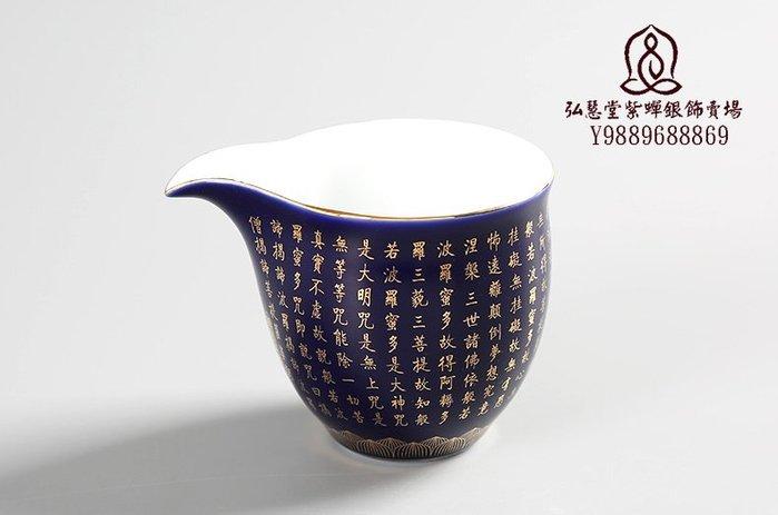 【弘慧堂】 高檔 功夫茶具公道杯陶瓷 茶海般若波羅蜜多心經大號分茶器珍藏