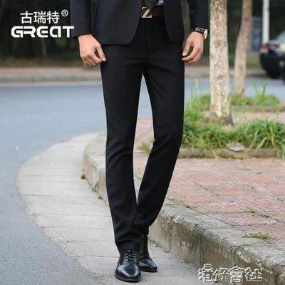 商務經典修身版型西裝西服褲韓版免燙西褲男裝職業上班商務休閒褲