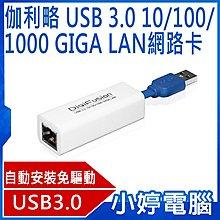 【小婷電腦*網卡】全新 伽利略 USB 3.0 10/100/1000 GIGA LAN網路卡 UH04S