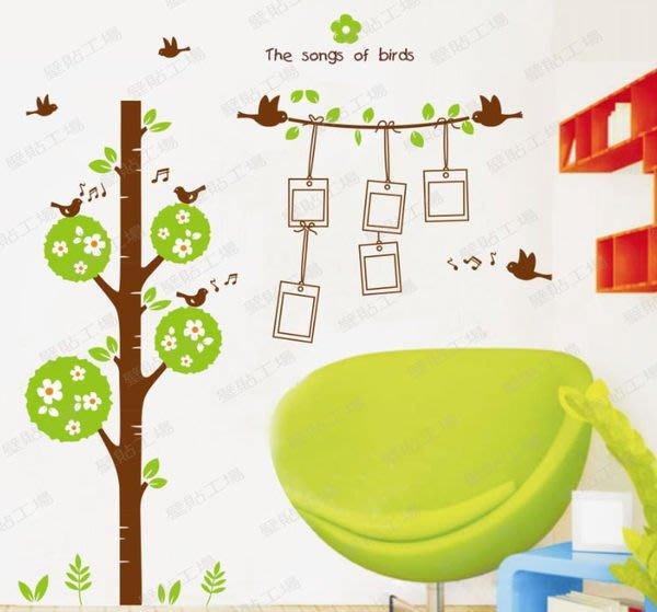 壁貼工場-可超取需裁剪 三代特大尺寸壁貼 牆貼室內兒童房佈置   貼紙 相片樹 組合貼 AY879