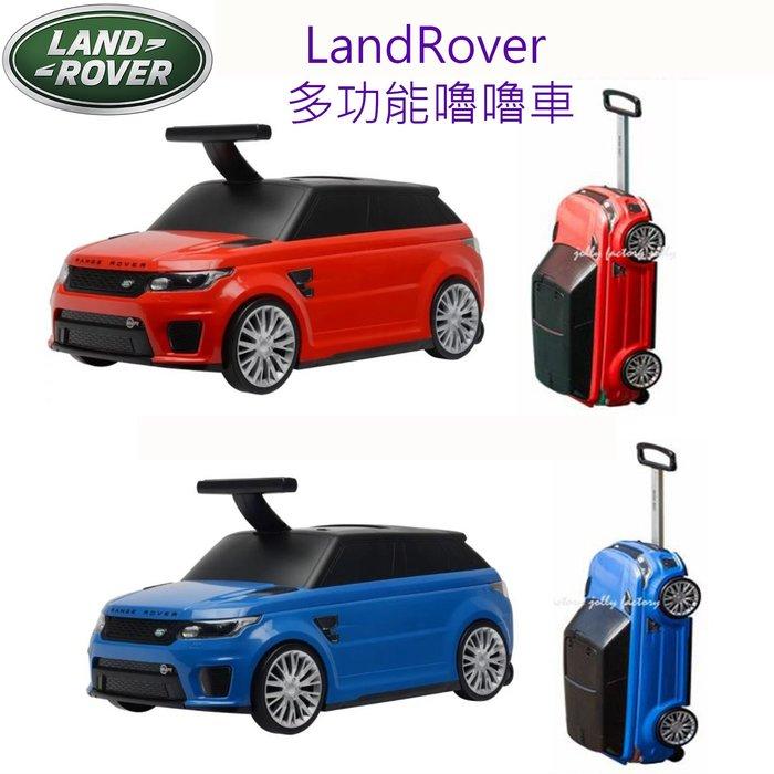 英國LandRover官方原廠授權Range Rover多功能嚕嚕車滑行車學步車嘟嘟車滑步車划步車兒童行李箱 紅色藍色