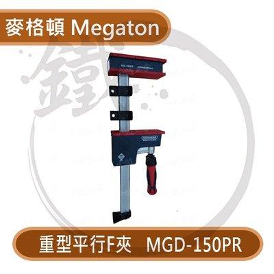 *小鐵五金* MEGATON麥格頓 M...