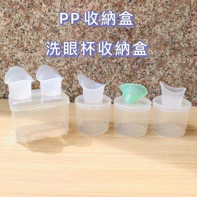 【𝒥𝒥現貨】洗眼杯收納盒 PP收納盒 粉撲收納 電子元件收納 飼料盒 飾品收納 外出盒 奶嘴盒 方形盒 圓形盒 加蓋