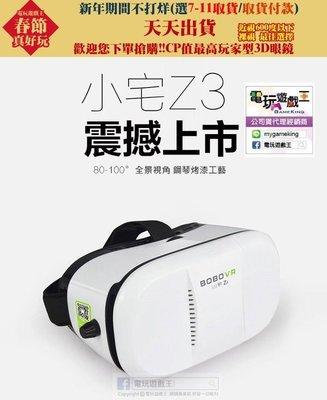 電玩遊戲王☆小宅魔鏡3代 Z3虛擬遊戲暴風魔鏡初音谷歌3D眼鏡三星VR電影google Cardboard新品現貨
