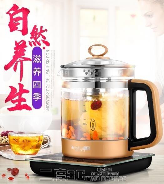 養生壺 養生壺全自動加厚玻璃煮茶器中藥壺多功能花茶壺黑茶壺 免運