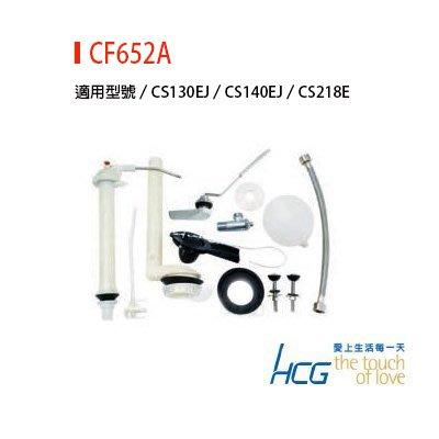 【貓尾巴】HCG 和成 原廠貨 全新品 單段式水箱另件 整組CF652A下標區