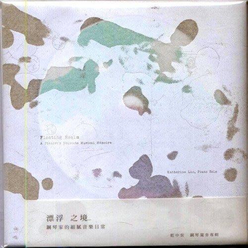 漂浮之境-鋼琴獨奏專輯 / 藍中紫 ---CLA14092