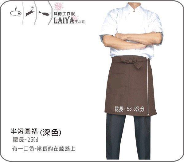 ☆°萊亞生活館 °圍裙 。半短圍裙。廚師圍裙。工作圍裙 【半短-深色下標區】