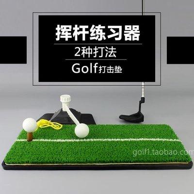 高爾夫揮桿練習器室內練習用品進口尼龍草皮禮盒裝