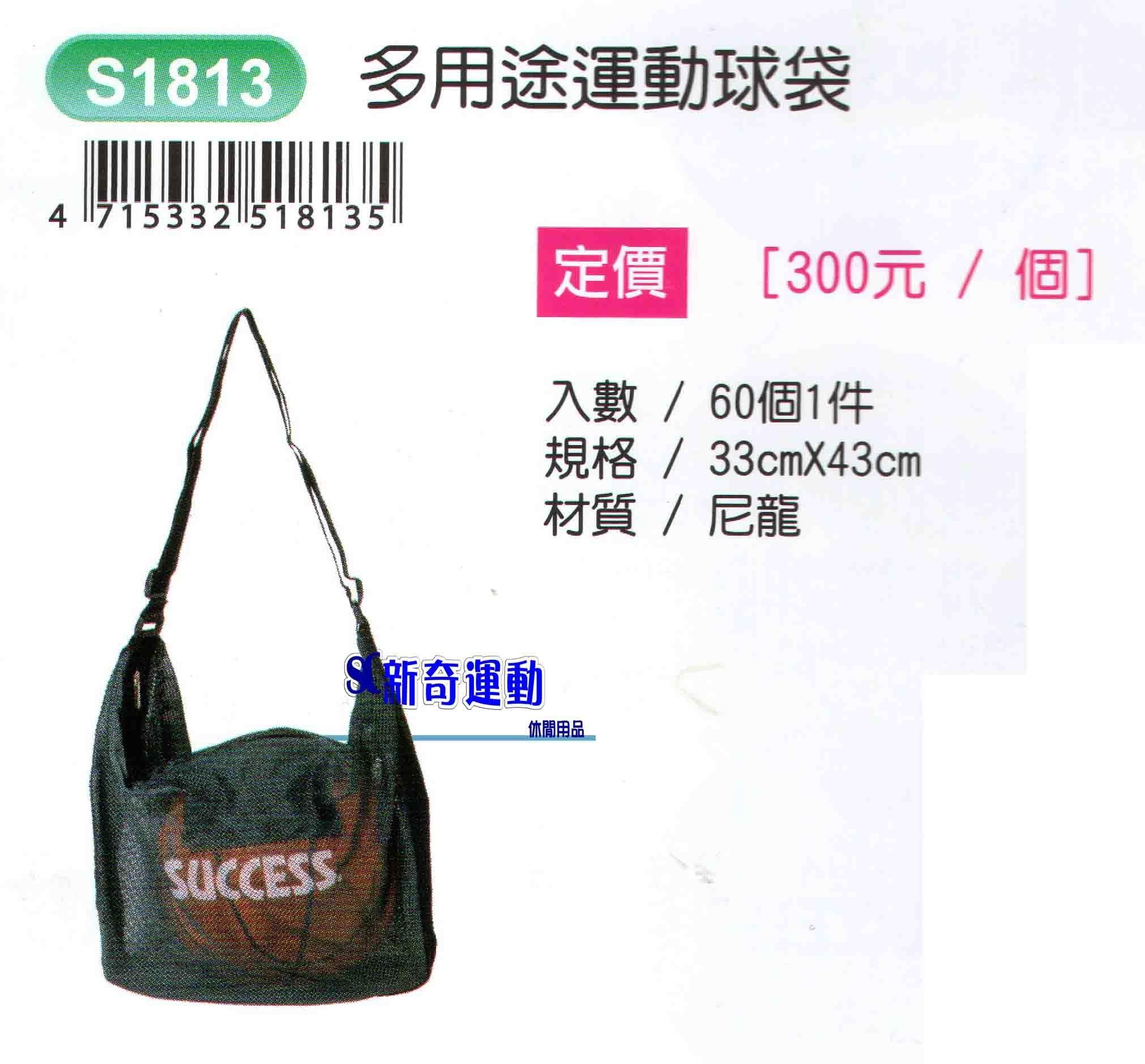 新奇運動用品 SUCCESS 成功 多用途運動球袋 S1813