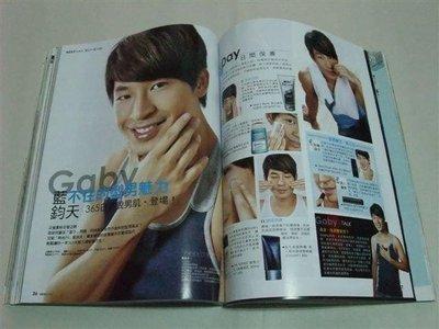 藍鈞天 時尚F4 / 雜誌內頁 / 3張4頁 / 2009年