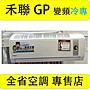《全省空調》《HI-GP803  HO-GP803》禾聯變頻冷氣冷專型 另HO-HI-NP80  RAC-81JK