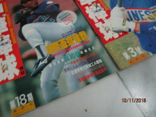 中華棒球..81年...4本........81年創刊號兄弟雜誌....18本...老回憶..一起賣..希少